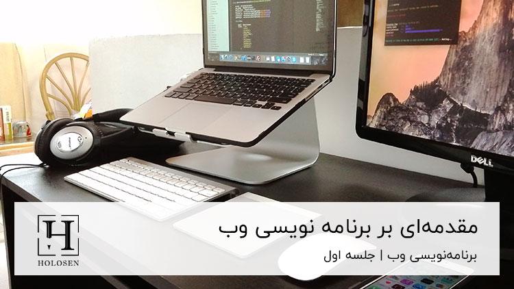 آموزش رایگان برنامه نویسی وب
