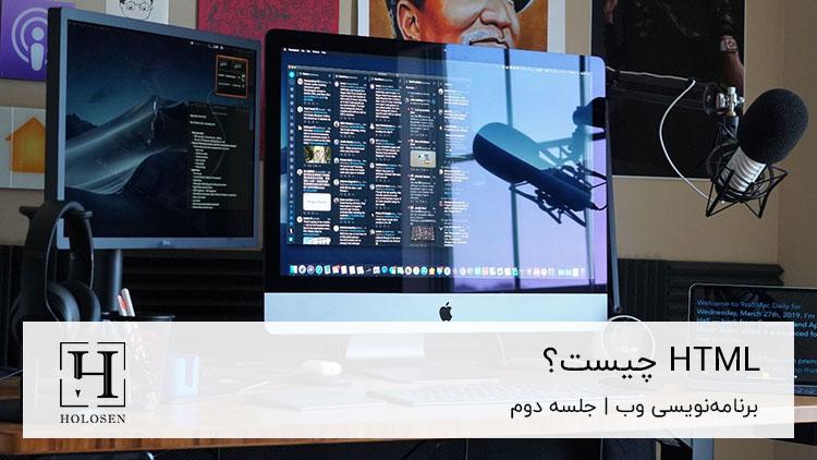 برنامه نویسی وب آشنایی با HTML ، جلسه دوم
