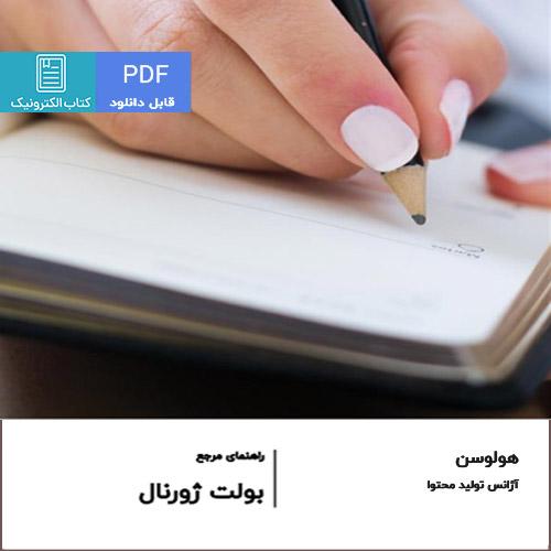 راهنمای فارسی بولت ژورنال