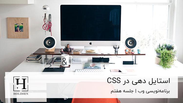 استایل دهی در CSS