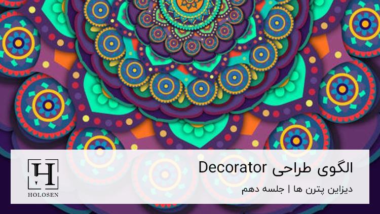 دیزاین پترن Decorator