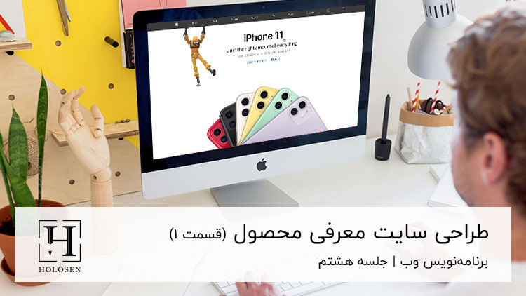 برنامه نویسی وب ؛ طراحی سایت معرفی محصول