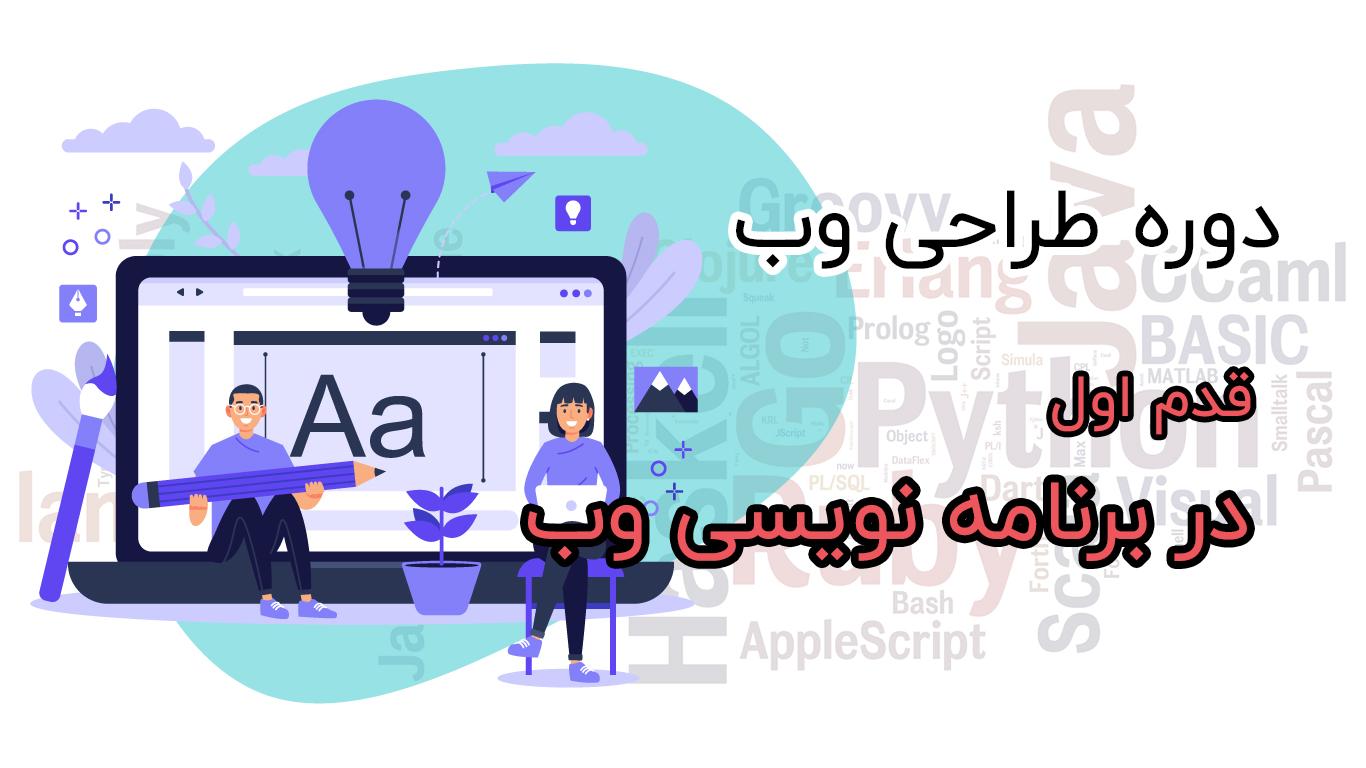 اموزش طراحی سایت